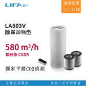 LIFAair LA503V空氣清淨機 高校除霾