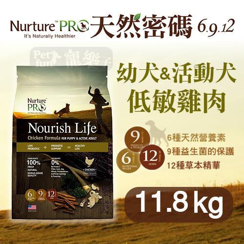 [寵樂子]《Nurture PRO 天然密碼》低敏雞肉-幼犬&活動成犬11.8kg / 狗飼料