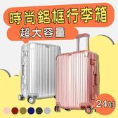 【免運費 FU'S】 24吋 時尚行李箱 全配色升級款 旅行箱 登機箱 PC行李箱 出國 旅遊 生日 送禮