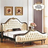【水晶晶家具/傢俱首選】JF0509-1帝國6呎頂級桃花心木法式手工精造加大雙人床~~床頭櫃另購