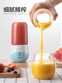 榨汁機apollinaris便攜榨汁機家用小型充電迷你學生榨汁杯電動炸果汁機 雙11提前購
