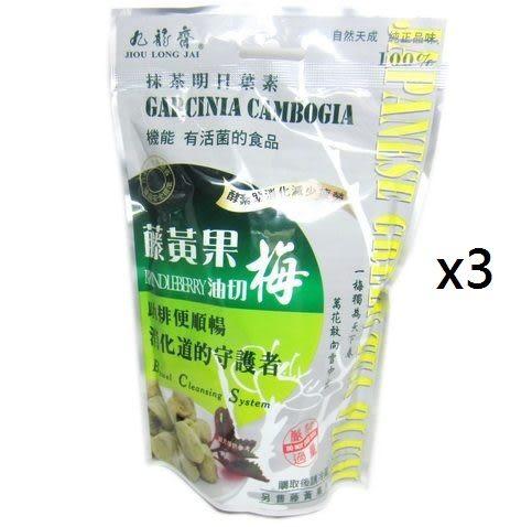 九龍齋 藤黃果油切梅 180gx3 加贈藤黃果茶150g/10包