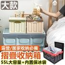 [大款] 大容量收納箱 摺疊箱 防水收納箱 摺疊收納 車用整理箱 居家整理箱 露營收納【RS1167】