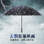 雨傘長柄加固防風晴雨傘
