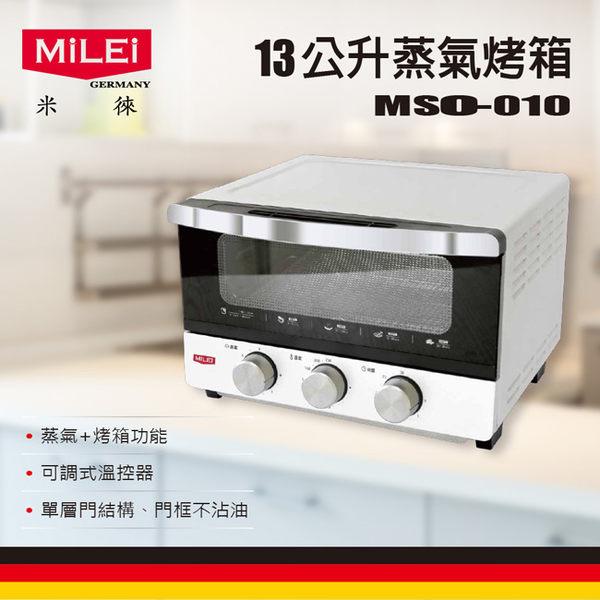 豬頭電器(^OO^) -【MiLEi 米徠】13公升蒸氣烤箱(MSO-010)