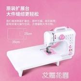 縫紉機505A帶鎖邊小型台式迷你全自動家用電動多功能吃厚衣車QM『艾麗花園』