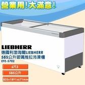 德國利勃  LIEBHERR 585公升 玻璃推拉冷凍櫃 EFE-5702