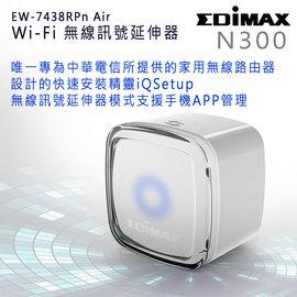 ✦WiFi 訊號延伸器✦EDIMAX 訊舟 EW-7438RPn Air N300 WiFi 無線訊號延伸器 美型插座強波器 中華電信 跨樓
