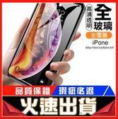 [24H 現貨快出]蘋果iphone6s/7/8plus ix/ixs max手機膜 透明 鋼化膜全屏鋼化膜