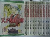 【書寶二手書T6/漫畫書_LDI】天才藥師亞爾_全11集合售_山下友美