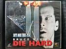 挖寶二手片-V02-124-正版VCD-電影【終極警探1】-布魯斯威利(直購價)