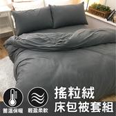 雙人床包組+雙人被套 搖粒絨【灰色】經典素色、極度保暖、柔軟親膚、不易起毛球