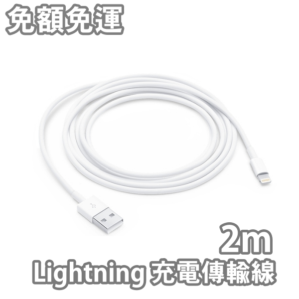 Apple Lightning 傳輸充電線 2米【原廠品質】iPhone12 iPhone11 Pro Xs Max XR iP8 iP7 iP6s i5 SE2 iPad Air