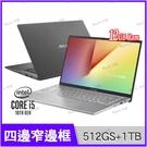 華碩 ASUS X412FA 銀/灰 512G SSD+1TB雙碟升級版【升12G/i5 10210U/14吋/IPS/intel/筆電/Buy3c奇展】Vivobook X412F