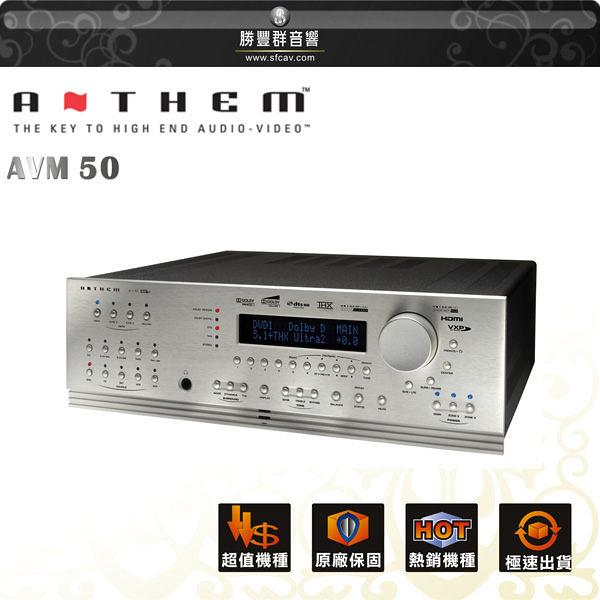 【竹北勝豐群音響】加拿大 ANTHEM AVM-50  前級擴大機 限量典藏!頂級菁英最愛旗艦款!