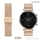 適用華為watch GT/GT2 42mm/GT2e手錶錶帶金屬米蘭網帶FIT榮耀Magic2小金錶腕帶雅致款男 艾家