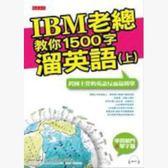 IBM老總教你1500字溜英語(上):跨國主管的英語反而最簡單(附mp3)