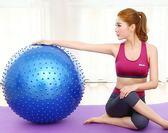 按摩球顆粒球觸覺球大龍球兒童感統訓練健身球加厚瑜伽球      蜜拉貝爾