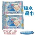 海淨純水濕紙巾(10片裝/包)X12包