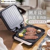電餅鐺雙面加熱電餅鍋烙餅鍋小型迷你家用全自動電餅檔懸浮式 NMS220v蘿莉小腳ㄚ