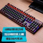 機械式鍵盤 雷柏V500PRO游戲鍵盤機械有線黑青軸合金104鍵台式電腦筆記本LOL JD【美物居家館】