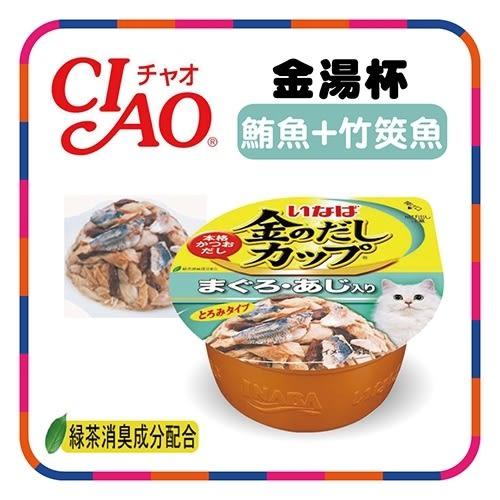 【日本直送】CIAO 金湯杯-鮪魚+竹筴魚 70g(IMC-139)-48元 可超取(C002G39)