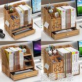 桌上簡易書架多層文件夾收納盒抽屜式文件框辦公資料架學生書立架   『極客玩家』