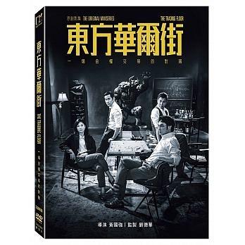 東方華爾街 DVD The Trading Floor 原創影集 免運 (購潮8)