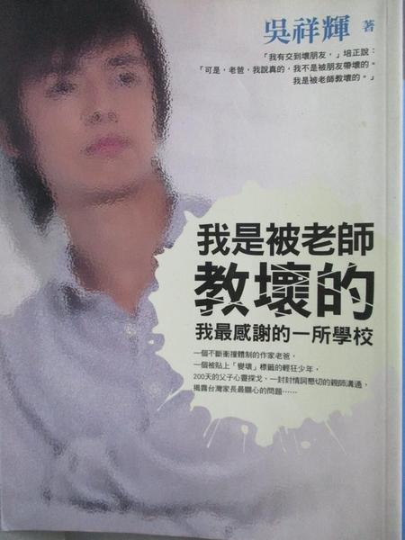 【書寶二手書T6/心靈成長_ZHN】我是被老師教壞的_吳祥輝