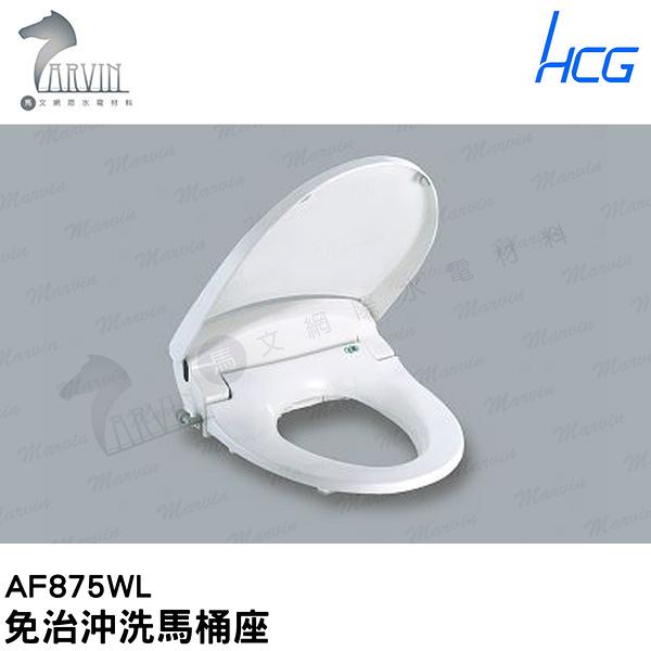《和成HCG》免治沖洗馬桶座 AF875WL 含溫風遙控座 具除臭、暖烘功能