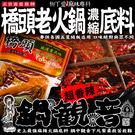 柳丁愛 橋頭 老火鍋底料 500g【A4...