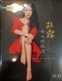 【停看聽音響唱片】【CD】孫露:女人的眼淚