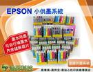 EPSON  255+256 五色 可填充式墨水匣 XP-701/XP-601/XP-801【100CC墨水組】