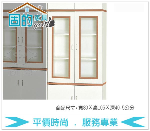 《固的家具GOOD》96-6-AZ FY玻框雙開門【雙北市含搬運組裝】