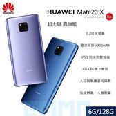 送保貼【3期0利率】HUAWEI 華為 Mate 20 X 7.02吋 6G/128G IP53防水塵等級 指紋 人臉解鎖 智慧型手機