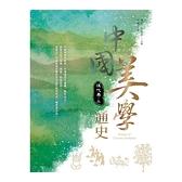 中國美學通史:漢代卷(上)