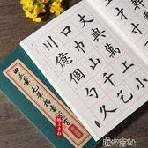 毛筆楷書2500字 田英章專業繁體版毛筆字帖 港仔會社
