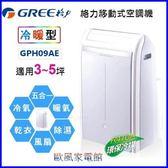 【歐風家電館】 格力 GREE 移動式空調機 (冷暖型) GPH09AE/GPH-09AE
