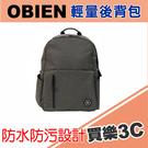 【OBIEN】防潑水酷漾輕量 後背包 (灰色),可放15.6吋筆電 Macbook 大容量設計,BG-BP200,海思代理