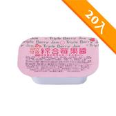 憶霖 綜合莓果醬(15g x 20盒)