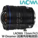 LAOWA 老蛙 FF S 15mm F4.5 W-Dreame for CANON EF 藍圈 (湧蓮公司貨) 超廣角移軸鏡頭 手動鏡頭