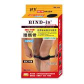 BIND-in 絆多遠紅外線-可調式髕骨加壓帶