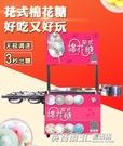 棉花糖機 小型棉花糖機商用充電花式擺攤用燃氣彩色做生意棉花糖彩糖 伊衫風尚