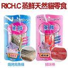 ☆RICH.C 蒸鮮 天然貓零食 蟳味棒/烏魚條 2種口味 (18克 )