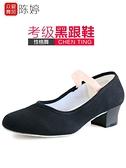 陳婷教師舞蹈鞋性格舞鞋女黑色帶跟考級代表性舞鞋棉布芭蕾練功鞋 寶貝計畫