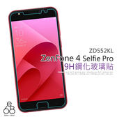 E68精品館 9H 鋼化玻璃 ASUS ZenFone4 Selfie Pro ZD552KL Z01MDA 螢幕保護貼 防刮 防爆