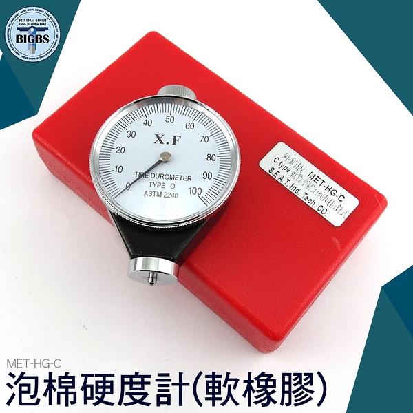 利器五金 指針硬度計 邵氏橡膠硬度表 泡棉塑料 金屬型 便攜式測試儀 C型