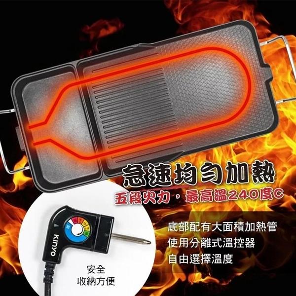 KINYO 多功能電烤盤 BP-30
