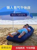 充氣沙發戶外空氣懶人沙發袋抖音家用便攜式充氣床午休氣墊床  美物居家JD