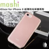 【A Shop】Moshi iGlaze for iPhone 8 / 7 超薄時尚保護背殼
